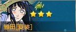 China_Hinata_6