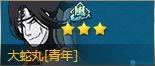 China_orochimaru_4