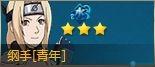 China_tsunade_3