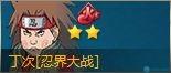China_Choji_3