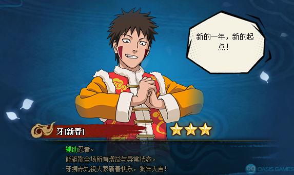 NO_China_Kiba_3