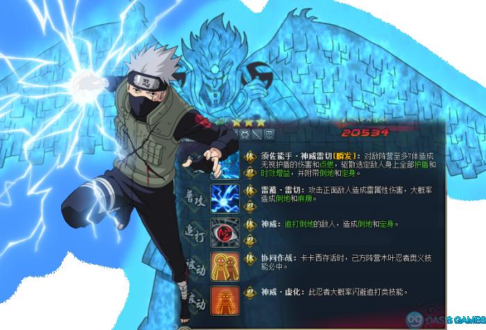 NO_China_Kakashi_6