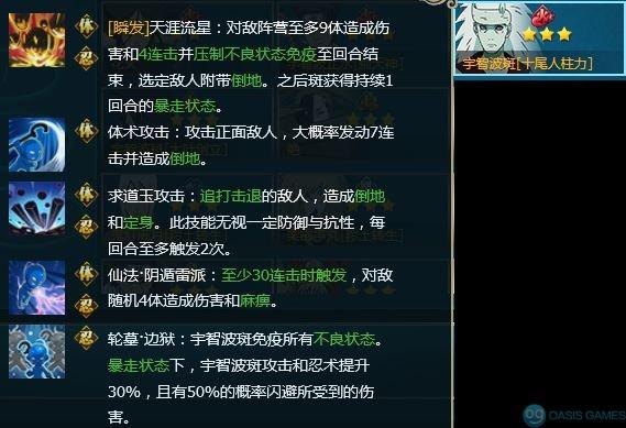 China_Madara2_news1