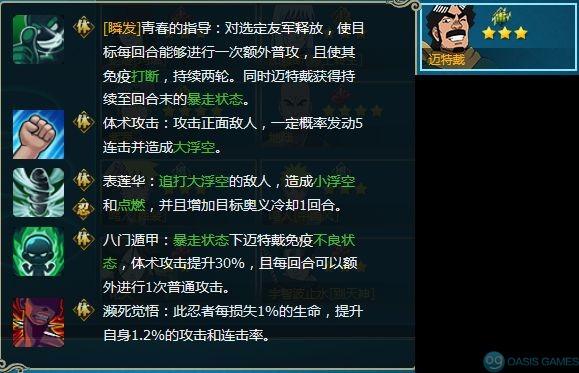 China_MaitoDai_news1