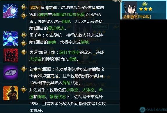 China_Sasuke4_news1