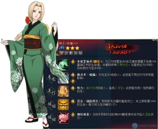 china_tsunade_kimono