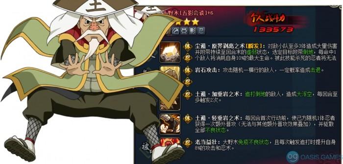 china_onoki_2